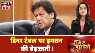 Dinner Table पर क्यों हुई  Imran Khan की बेइज्जती ? Hum Toh Poochenge  |Preeti   Raghunandan