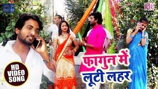 # Song फागुन में लूटी लहर Fagun Me Luti Lahar Durga Lal Yadav Bhojpuri Holi Songs 2019