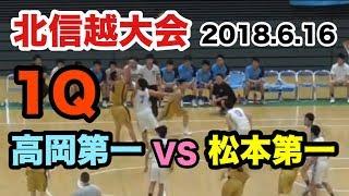 【高校バスケットボール】 北信越大会  男子 高岡第一 VS 松本第一 1Q 富山市総合体育館