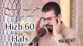 hicham elherraz hizb 60 riwayat Hafs هشام الهراز حزب سبح حفص عن عاصم