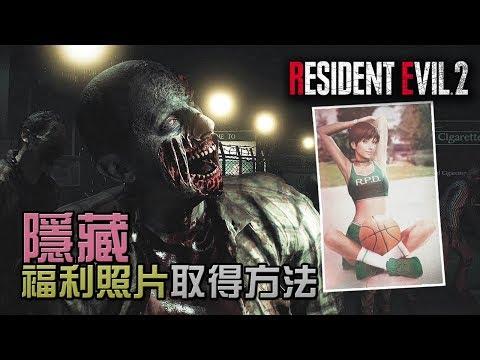 【攻略】隱藏褔利照片取得方法 | Biohazard RE:2  (Resident Evil 2 remake)