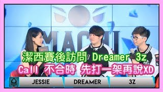 HKA VS M17 潔西賽後訪 Dreamer 3Z,CALL不合時 先打一架再說 誤XD,主持人潔西Jessie,LMS夏季賽 W8D1