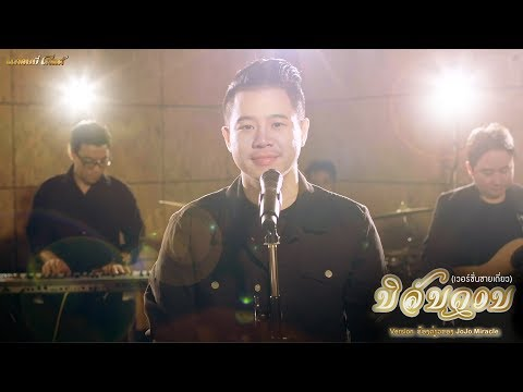 นิลันดอน โจโจ้ มิราเคิล 【music Video】