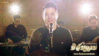 นิลันดอน - โจโจ้ มิราเคิล 【MUSIC VIDEO】