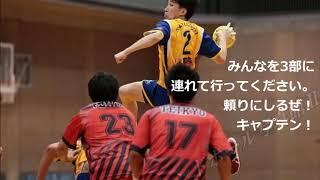 東京経済大学ハンドボール部2017秋モチベ
