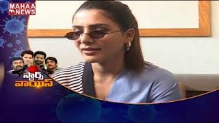 Samantha Akkineni Advises on Precautions against Corona Virus | MAHAA NEWS