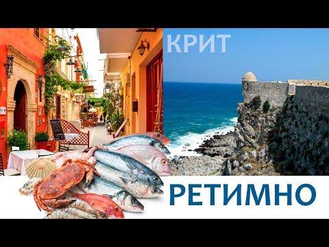 Греция Крит 2019 Ретимно. Обзор города
