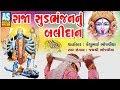 Raja Sudbhanjan Nu Balidan || Super hit Gujarati Dj Dakla 2018 || Full Story Of Sudbhanjan Raja Mp3