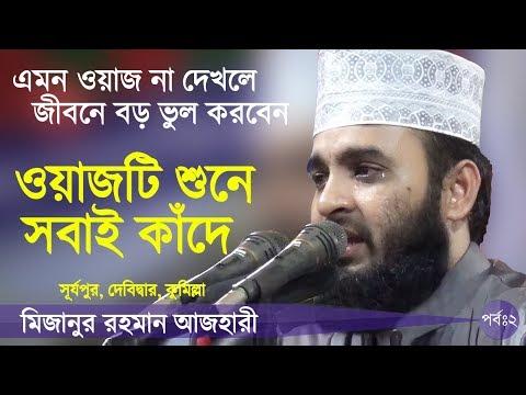দোয়া কবুলের গোপন রহস্য Bangla Waz by Mizanur Rahman Azhari ☑️
