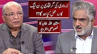 Live With Nasrullah Malik | 22 February 2019 | Full Program | Neo News