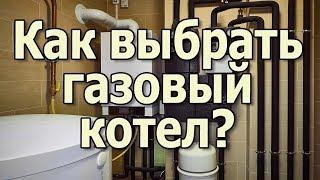 видео Где купить газовый настенный котел