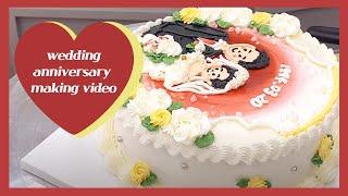결혼 기념일 케이크 만들기 함께해요 ?❤️? / 주…