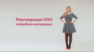 Регистрация ООО - Как Зарегистрировать ООО?(, 2015-05-17T20:00:47.000Z)