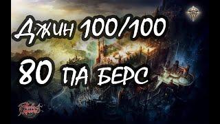 ВОЗВРАЩЕНИЕ В PW: Джин 100/100 и 80па
