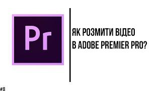 як зробити розмиття відео в adobe premiere