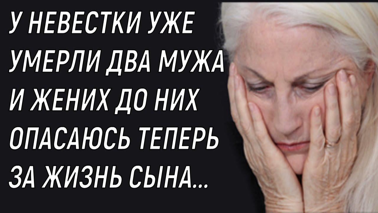 У невестки уже умерли два мужа и жених до них Опасаюсь за жизнь сына Жена у него Чёрная вдова...