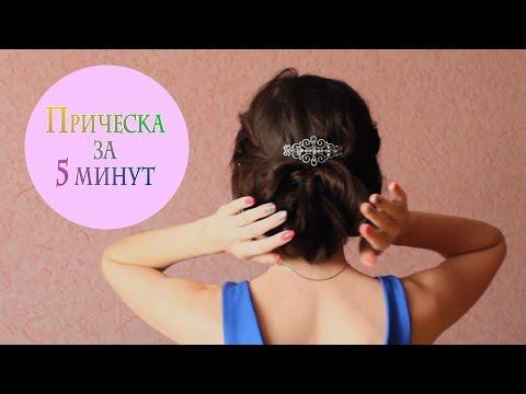 Легкая Красивая Прическа за 5 минут / SweetChristy
