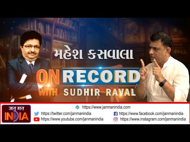 Mahesh Kaswala  - On Record With Sudhir Raval