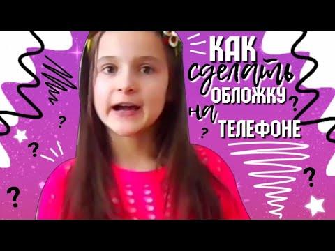 👑Как сделать обложку на телефоне? 👑Помощь видео блогерам 👑YASYA SK 👑