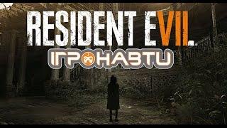 Скоро  Resident Evil VII   Ігронавти на QTV 246 й випуск!