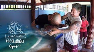 Торт «Рыбный» в идеальный День рождения! Pedan&Serafim. Мальдивы - Серия 4