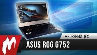 Идеал – ASUS ROG G752 – Железный цех – Игромания