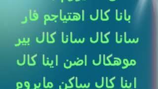 الاغنية التركية التي عشقها العرب مع طريقة النطق