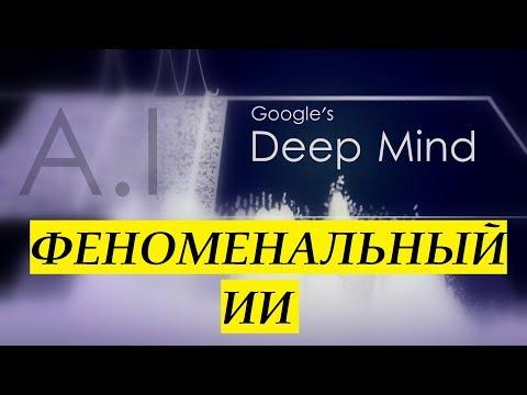 DeepMind AlphaGo – ИСКУССТВЕННЫЙ ИНТЕЛЛЕКТ   Озвучка Hello Robots