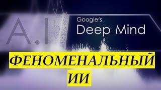 DeepMind AlphaGo – ИСКУССТВЕННЫЙ ИНТЕЛЛЕКТ | Озвучка Hello Robots