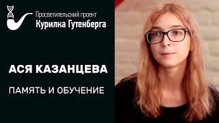 Память и обучение – Ася Казанцева