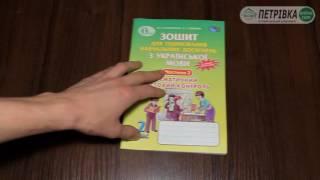 Зошит для оцінювання навчальних досягнень з української мови 2 клас частина 2 Вашуленко