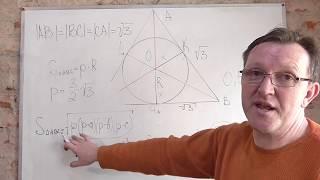 Окружность вписана в равносторонний треугольник, найти радиус