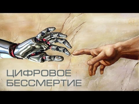 Цифровое бессмертие возможно. Андрей Курпатов на QWERTY