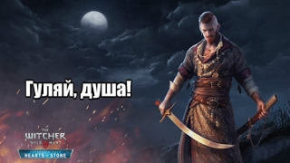 The Witcher 3: Hearts of Stone - Гуляй, душа.