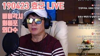 [ 효군 LIVE ] 2019년 4월 23일