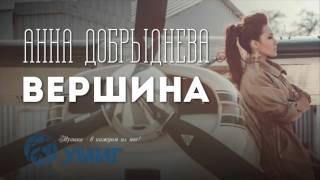 Анна Добрыднева - Вершина