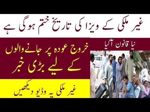 Saudi Arab Se Khurooj Awood Visa Per Janay Waloon K liey Bari Khabr A Gi ||Hassnat Tv
