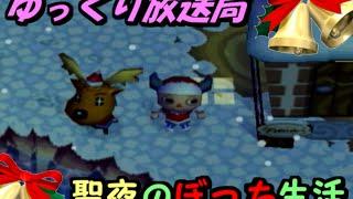 【ゆっくり放送局】聖夜のぼっち生活(クリスマス編) thumbnail