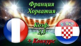 Франция Хорватия Лига Наций 8 09 2020 Прогноз и Ставки на Футбол