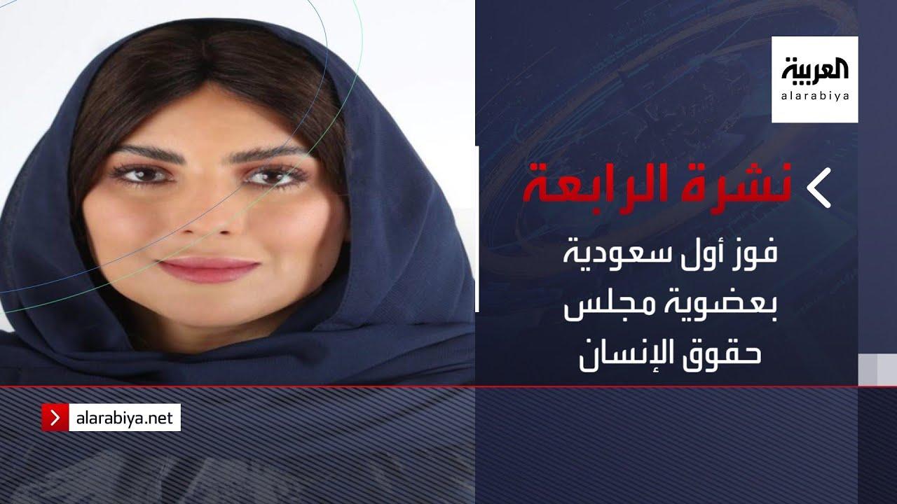 نشرة الرابعة كاملة | فوز أول سعودية بعضوية مجلس حقوق الإنسان  - 16:54-2021 / 10 / 12