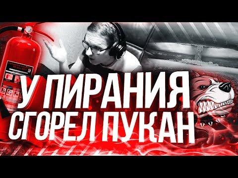 Пираний бомбит Пираний Warface  СКИФЫ VS АСПИД НАРЕЗКА №60  18+ thumbnail