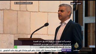 """""""صادق خان"""" يؤدي اليمين لتولي منصب عمدة لندن بعد فوزه في الانتخابات"""
