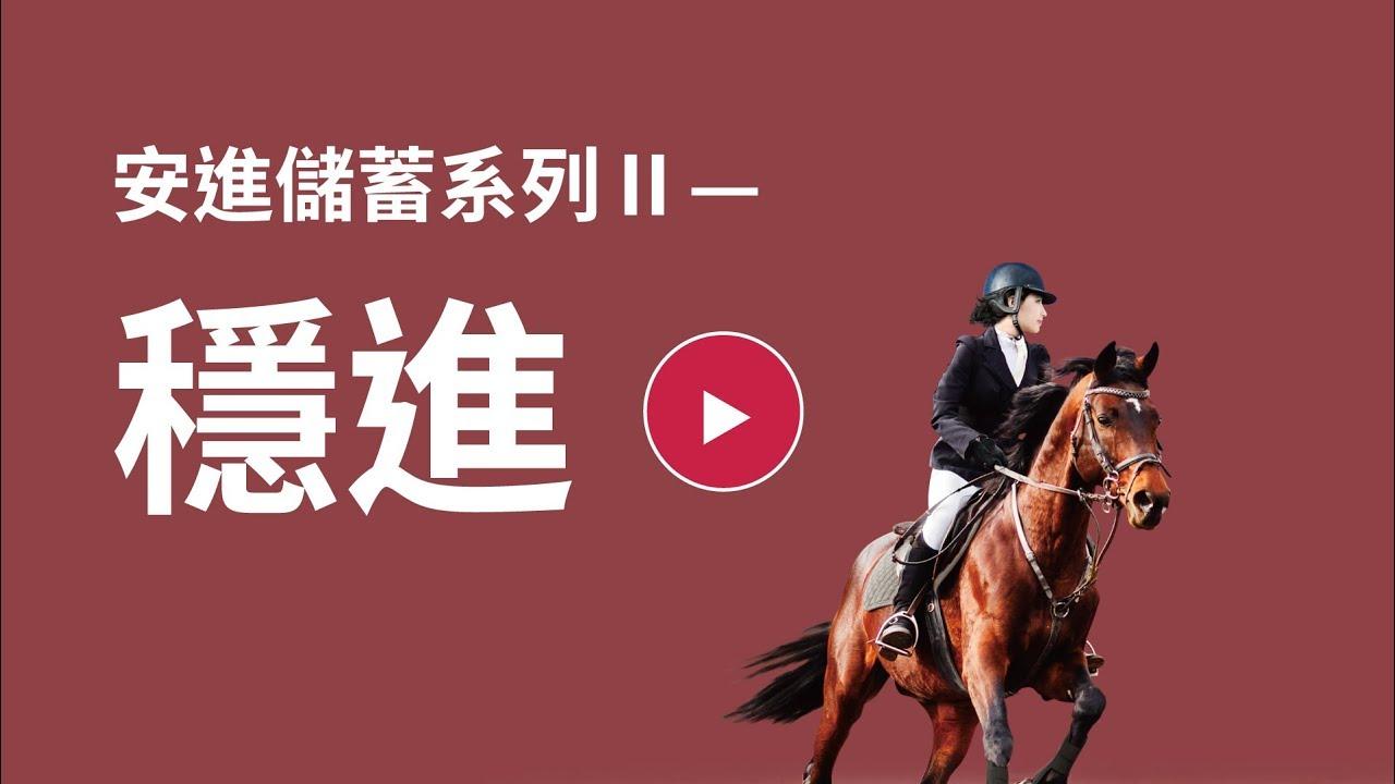 AXA安盛「安進儲蓄系列II — 穩進」(「穩進」)產品短片 ─ 產品簡介 - YouTube