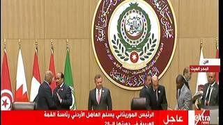 بالفيديو.. رئيس موريتانيا يسلم رئاسة القمة العربية لملك الأردن