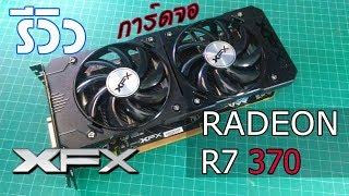 REVIEW : XFX R7 370 4GB GDDR 256Bit By iHAVECPU