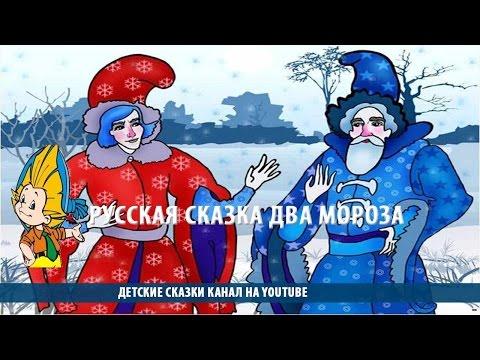 Русская сказка два мороза