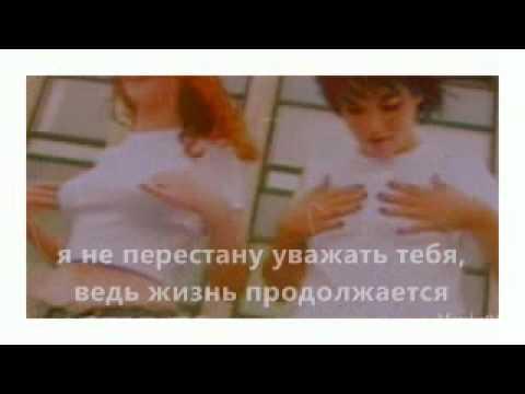 Never Forget - Lena Katina (with Russian Lyrics с русским переводом)