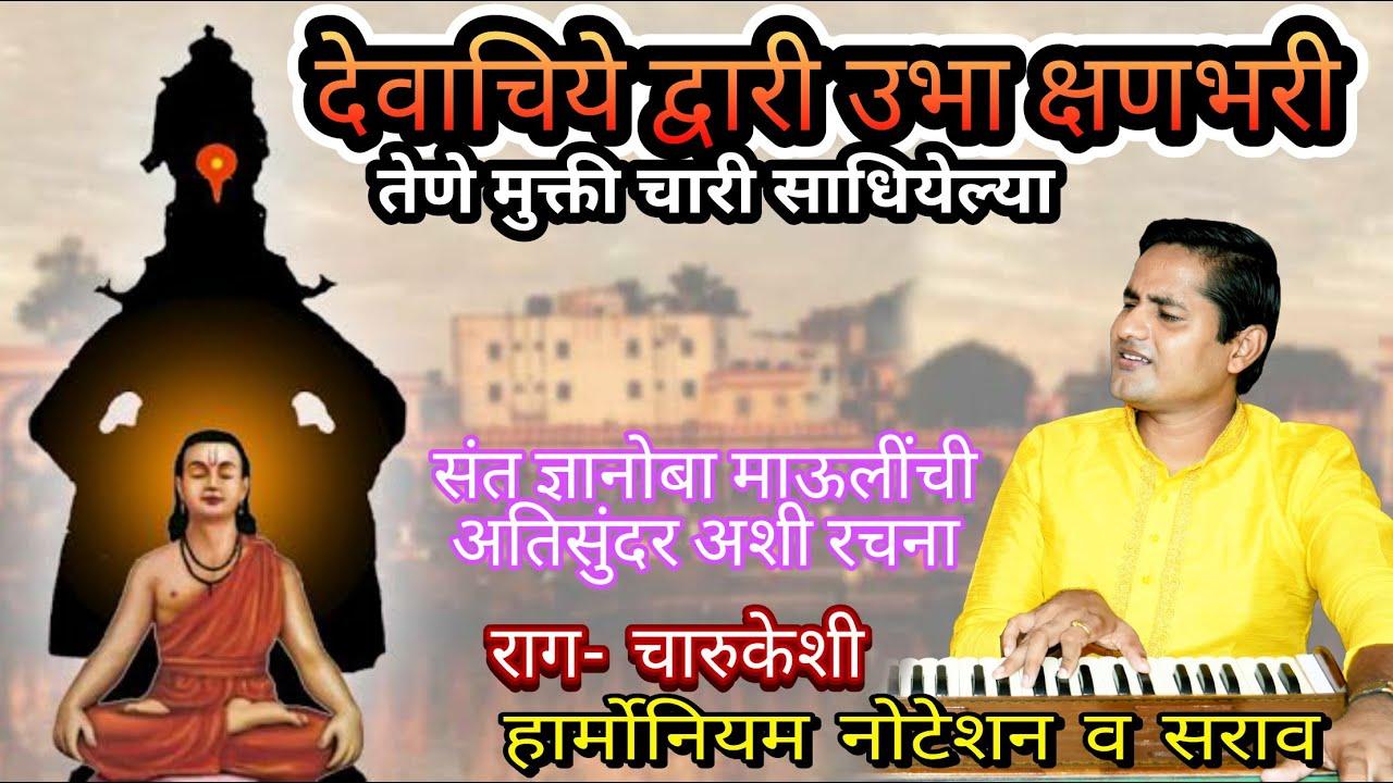देवाचिये द्वारी उभा क्षणभरी   devachiye dwari ubha kshanabhari   तेणे मुक्ती चारी साधियेल्या