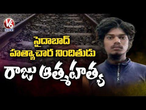 సింగరేణి కాలనీ నిందితుడు రాజు ఆత్మహత్య  | Saidabad Incident | V6 News