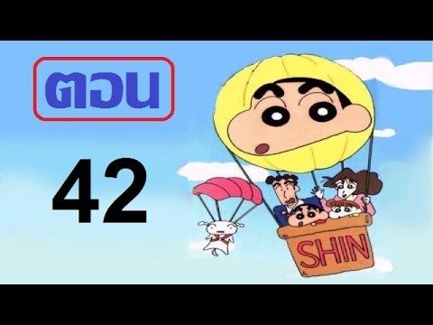 ชินจัง จอมแก่น ตอนรวม (42)